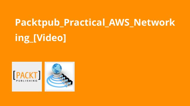آموزش کاربردی شبکه سازی درAWS